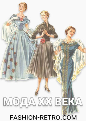 Выкройки одежды XX века
