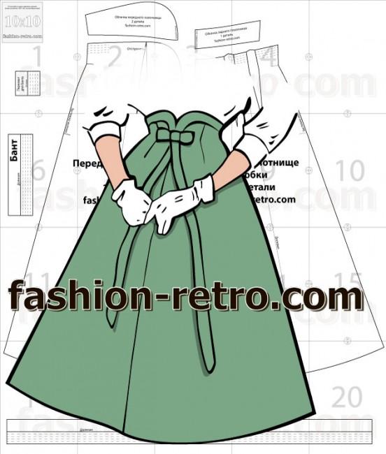 Ретро выкройки юбки